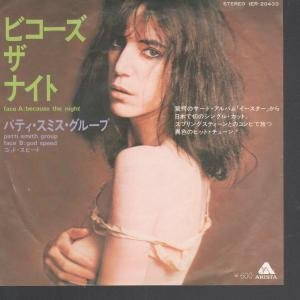 Patti Smith Dancing Barefoot cover art