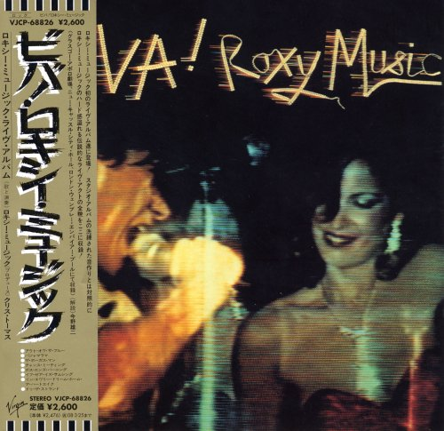 Roxy Music Both Ends Burning cover art