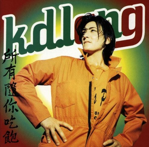 k.d. lang Sexuality cover art