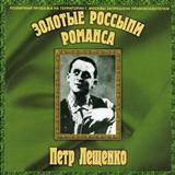 Pjotr Leschenko L'yotsya Pesnya cover art