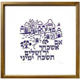 Im Eshkacheich Yrushalayim (If I Forget You, Jerusalem)